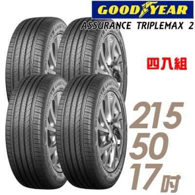 【固特異】A TRIPLEMAX 2 舒適操控輪胎_四入組_215/50/17(ATM2)