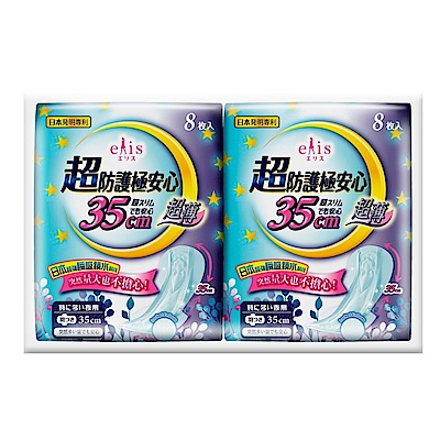 日本大王 elis 愛麗思超防護極安心夜用超薄衛生棉35cm 兩入組 (8片/包)