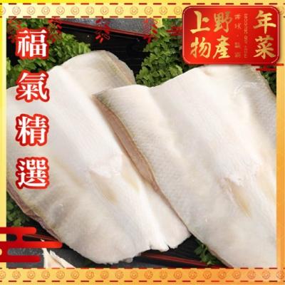 上野物產-台南老饕級巨無霸無刺虱目魚肚 x5片(330g±10%/片)