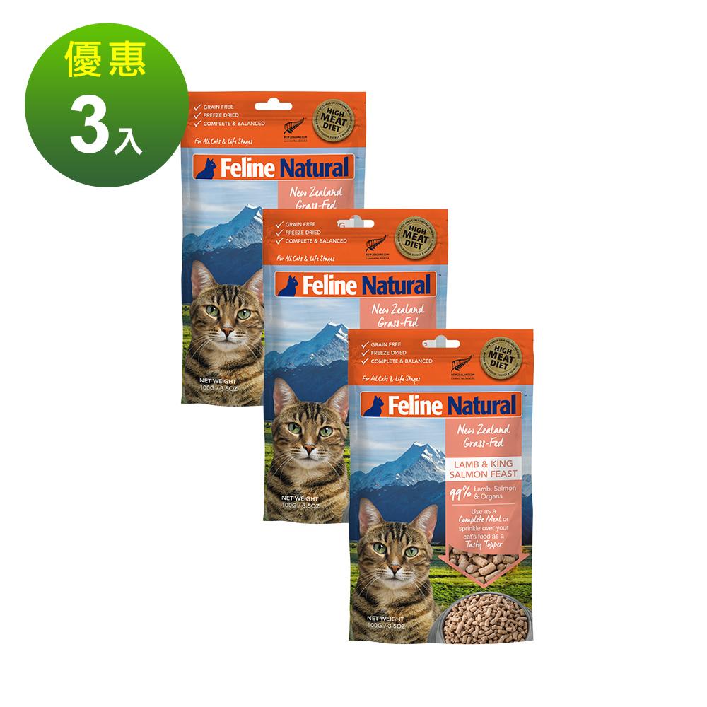 【買二送一】紐西蘭K9 Natural冷凍乾燥貓咪生食餐99% 羊肉+鮭魚  100G