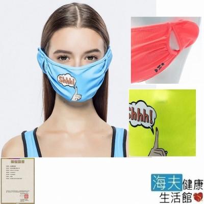 海夫健康生活館 HOII授權 后益 防曬 涼感 噓 Shi美膚口罩_大人/小孩款