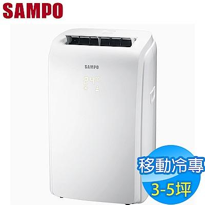 福利品 SAMPO聲寶 3-5坪 定頻冷專移動式冷氣 AH-PC128A