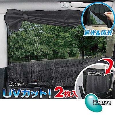 【Relass】抗UV雙層遮陽簾(遮光&透光)