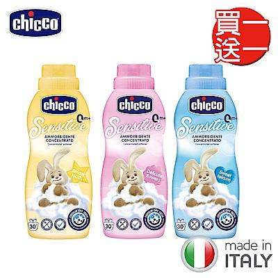 chicco-超濃縮嬰兒衣物柔軟精750ml