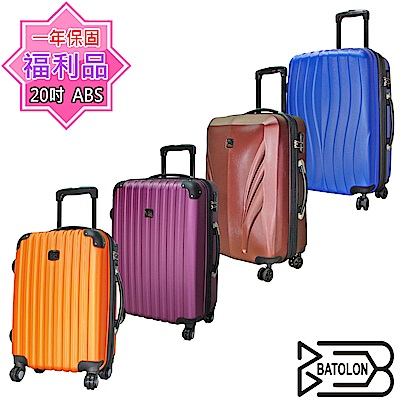 (福利品 20吋) 混款ABS硬殼箱/行李箱/旅行箱
