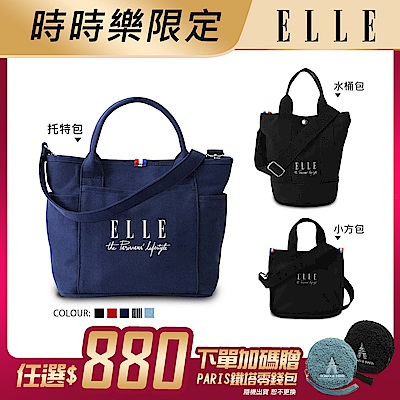 【限搶】ELLE 周年限定版-極簡風帆布托特包&小方包&水桶包-任選$790