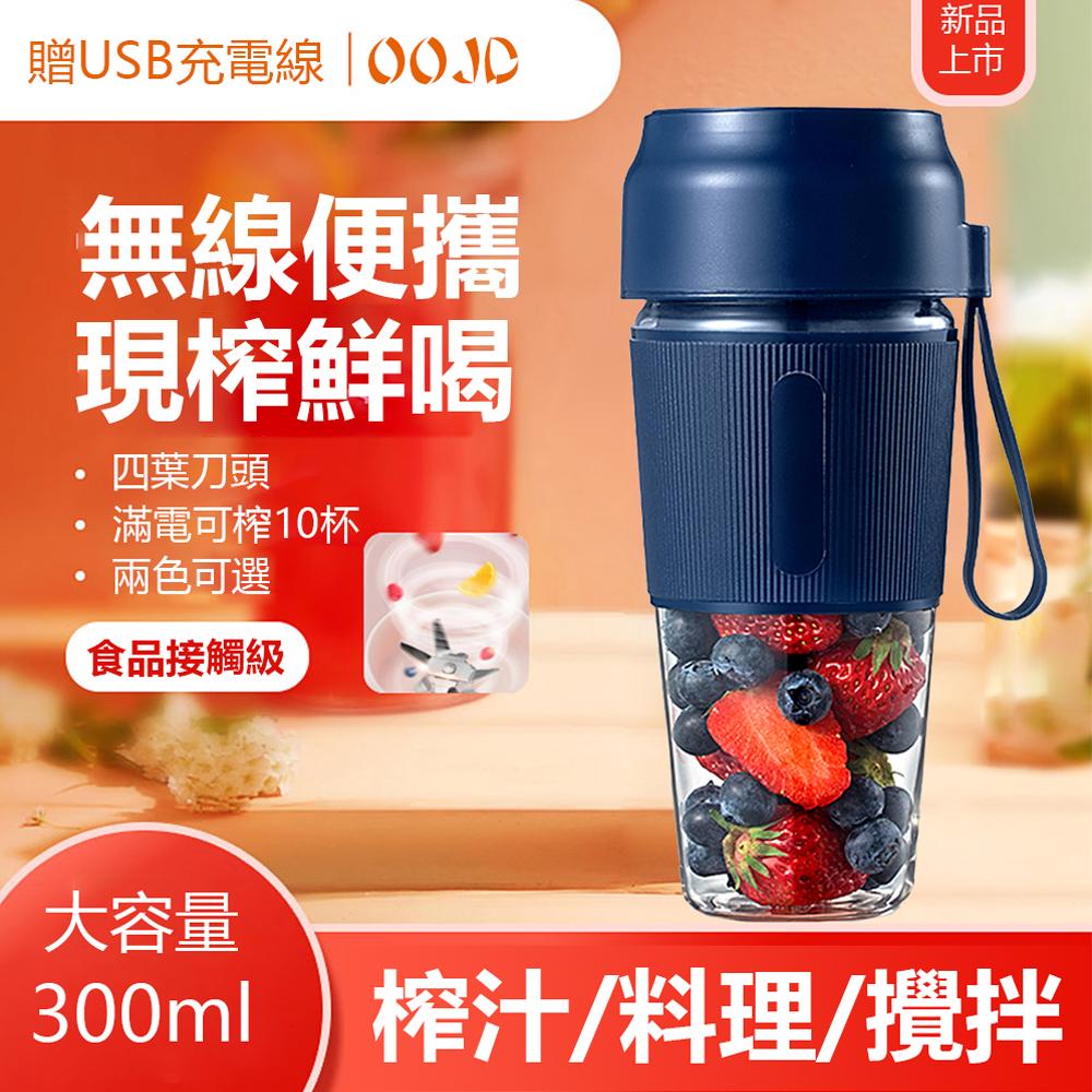 OOJD USB無線隨行果汁機 攜帶式榨汁機 全自動碎冰迷你果汁杯 多功能調理機