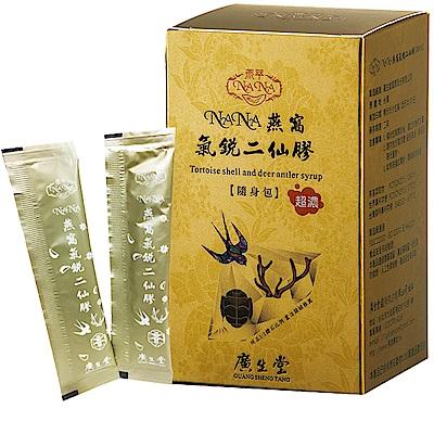 廣生堂 NANA燕窩氣銳二仙膠(30包/盒)