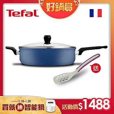 (買就送兩用食物夾)Tefal法國特福 蒙馬特系列28CM不沾深煎鍋+蓋