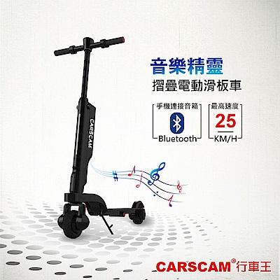 行走天下 藍牙音箱雙避震全折疊迷你電動滑板車(4.4Ah)