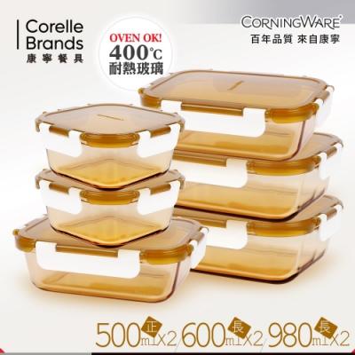 美國康寧CORNINGWARE 透明玻璃保鮮盒6件組(CA0602)
