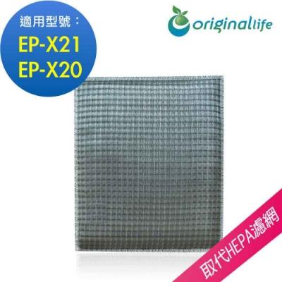 Original Life 適用Panasonic:EP-X21 長效可水洗清淨機濾網