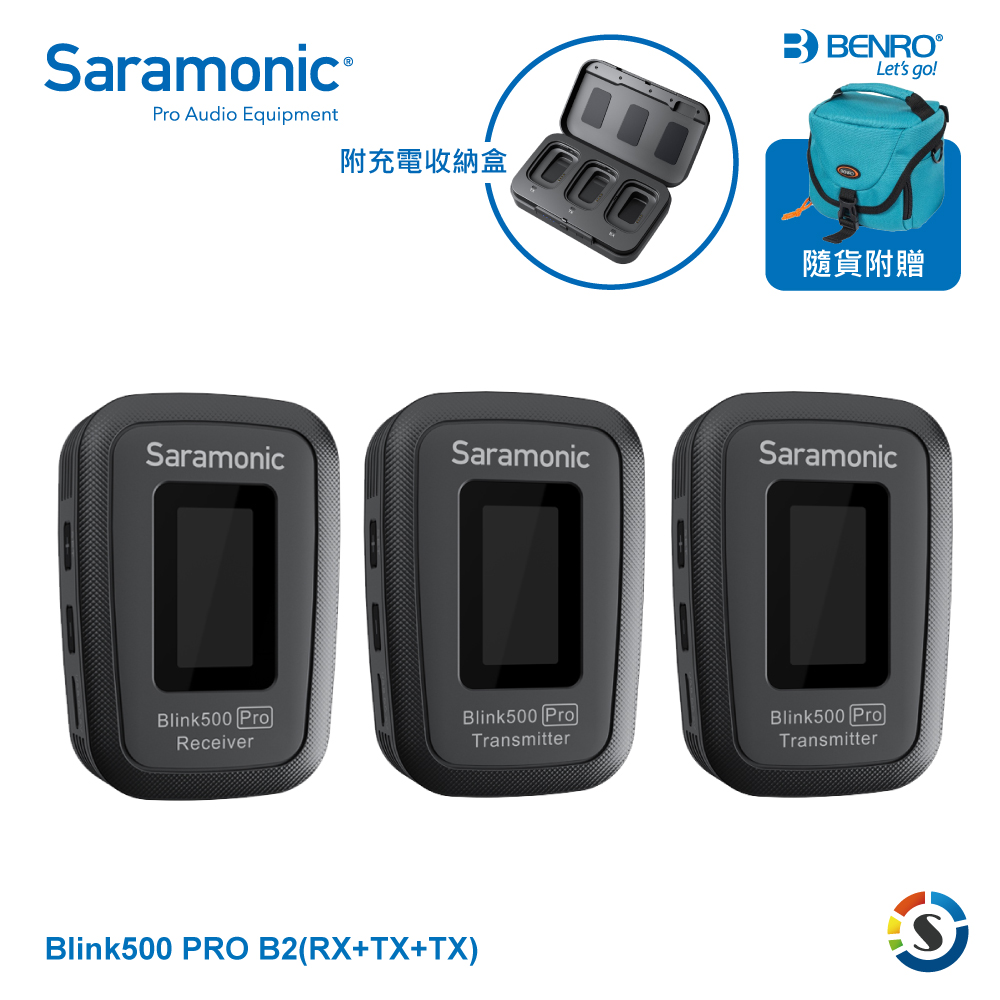 Saramonic楓笛 Blink500 Pro B2(TX+TX+RX) 一對二無線麥克風套裝
