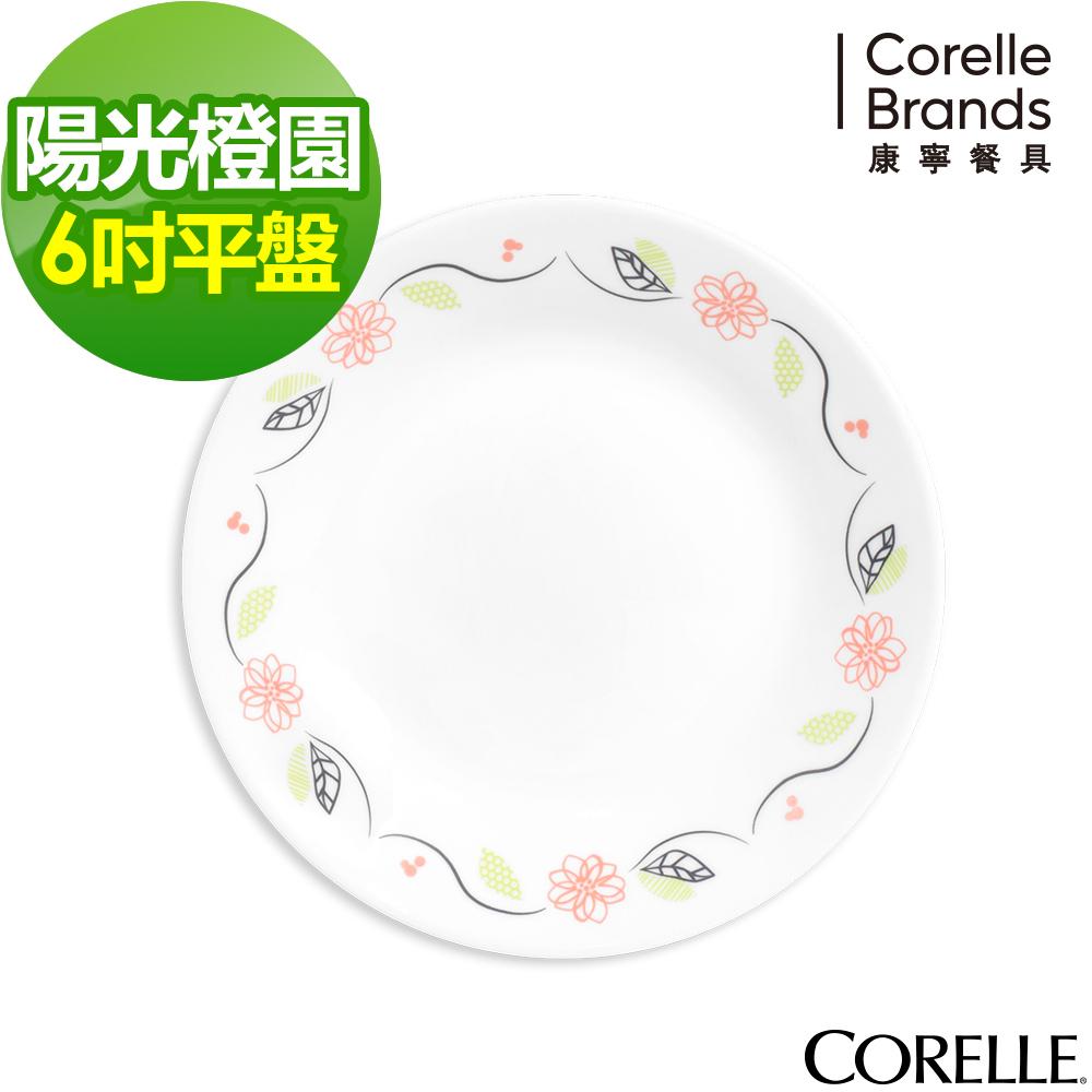 CORELLE康寧 陽光橙園6吋平盤