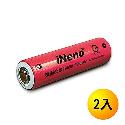 iNeno 18650 日本松下寬面凸頭鋰電池 2600mAh (台灣BSMI認證)2入