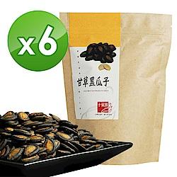 十翼饌 甘草黑瓜子(130g)x6包