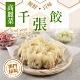(任選)愛上美味-招牌高麗菜千張餃1盒(240g±10%/盒) product thumbnail 1