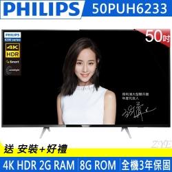 飛利浦 50吋 4K UHD聯網電視 50PUH6233