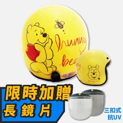 【T-MAO】正版卡通授權 小熊維尼 復古帽 騎士帽(安全帽│機車 E1)