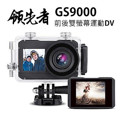領先者GS9000 4K wifi前後雙螢幕 運動攝影機/行車記錄器-急速配