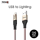 TEKQ uCable lightning   蘋果高速手機充電傳輸線-25cm