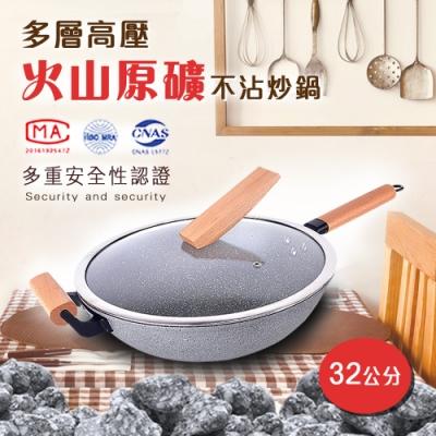 廚房多層高壓火山原礦不沾炒鍋32公分 原木手柄北歐風 (K0107)