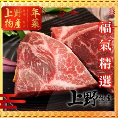 (滿額優惠)上野物產-澳洲和牛M7等級頂級NG牛排 x3包組(250g/包)