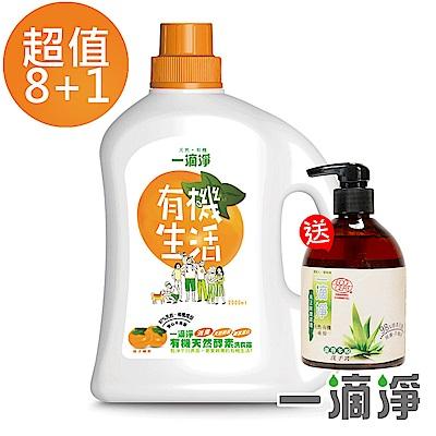 一滴淨有機天然酵素消臭洗衣露8入 送洗手乳