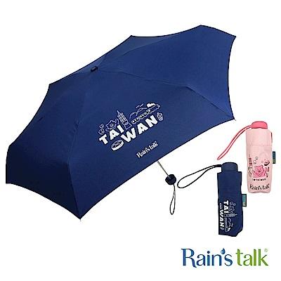 Rains talk 愛台灣抗UV五折手開傘