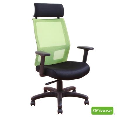 DFhouse波提拉高背主管椅-綠色 70*70*117-127