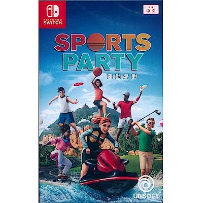 運動派對-Sports-Party-NS-SWIT