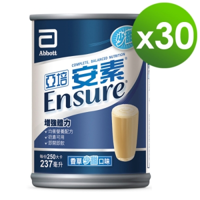 (即期品)亞培 安素香草少甜口味(237ml x30入)效期2021/4/1