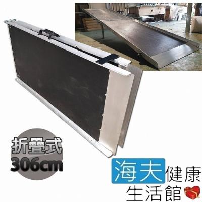 海夫健康生活館 斜坡板專家 附輪 止滑紋路 前後折疊式 玻璃纖維 斜坡板_BHF306