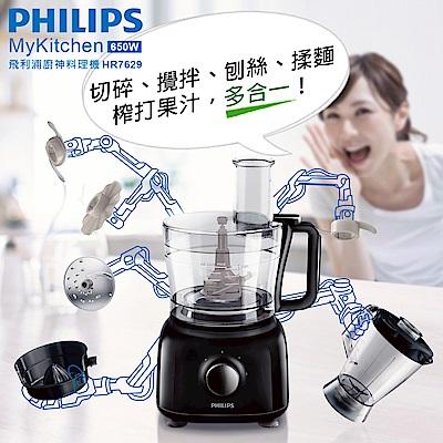 飛利浦 PHILIPS 多功能廚神料理機(HR 7629 )