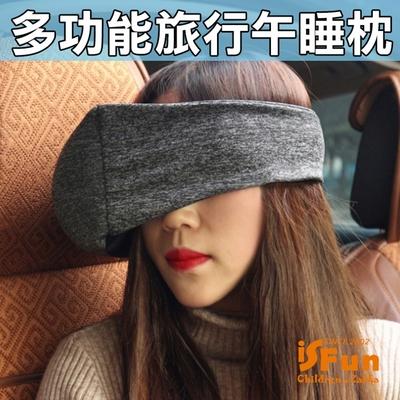 iSFun 旅行必備 多功能隨身午睡飛機頸枕 灰