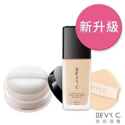 BEVY C. 偽素顏-絲絨無瑕柔焦底妝組-2色可選