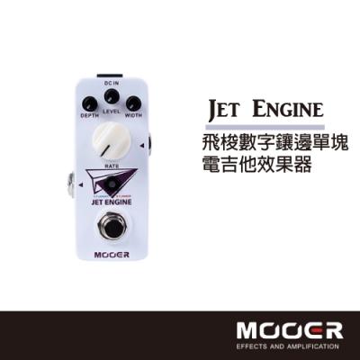 MOOER Jet Engine飛梭數字鑲邊單塊電吉他效果器