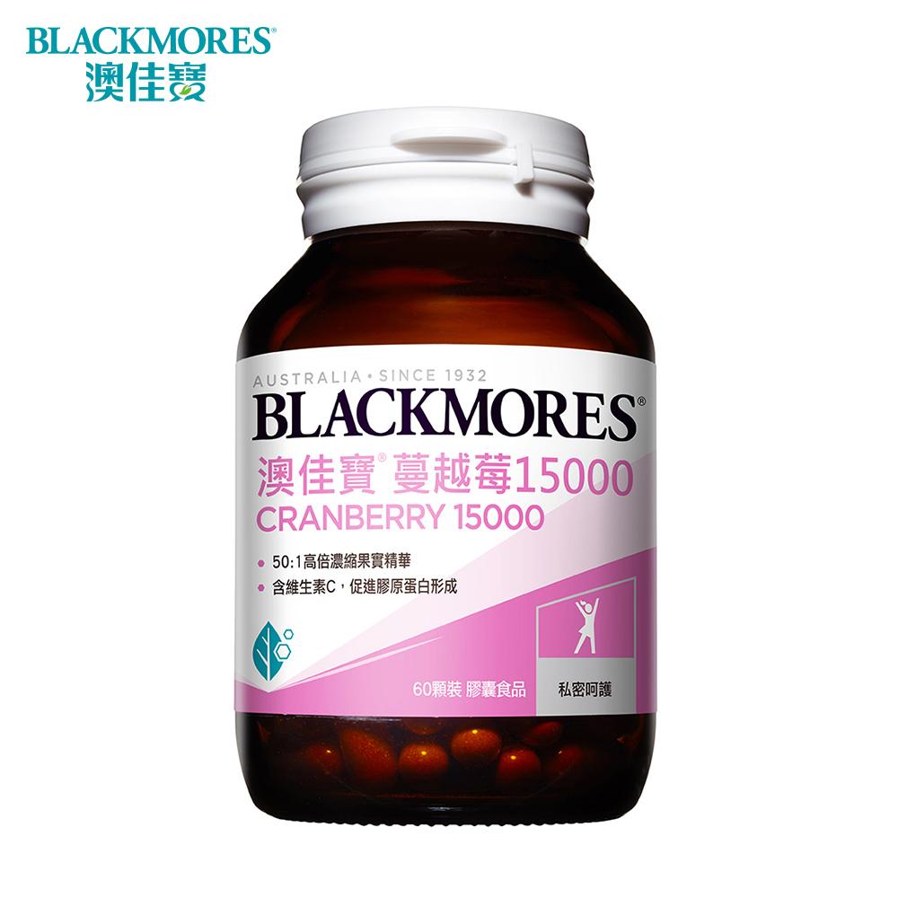 澳佳寶 Blackmores 蔓越莓15000 (60錠)2入組