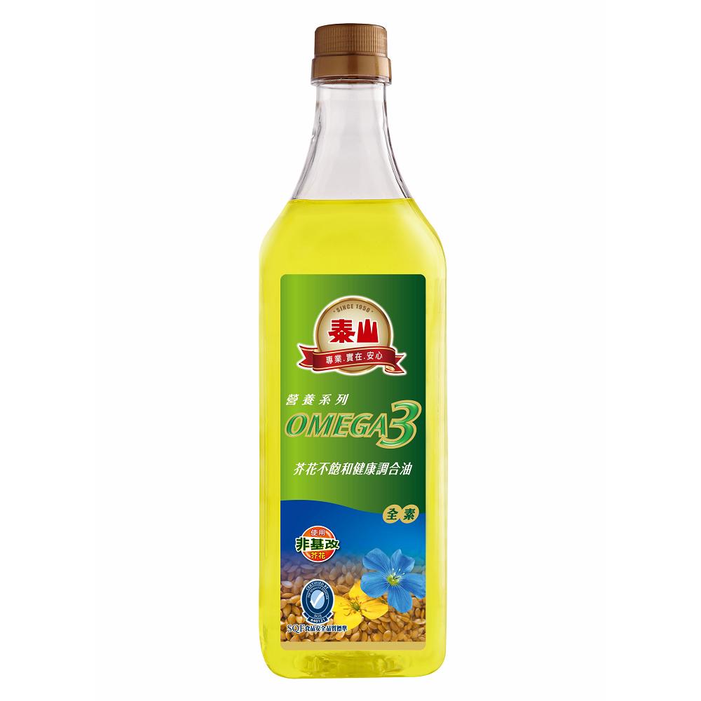 (活動)泰山 OMEGA-3芥花不飽和健康調合油(1L)