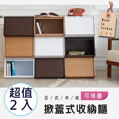 【品質嚴選】MIT台灣製造-掀蓋式收納櫃(2入)-可堆疊/展示櫃/書櫃