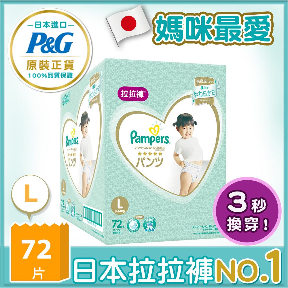 (2箱組合)幫寶適 一級幫 拉拉褲/褲型尿布 (L) 72片_日本原裝/箱