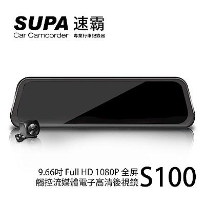 復國者 S100 全屏觸控 9.66吋 流媒體 電子高清 後視鏡 前後雙鏡 行車記錄器-快