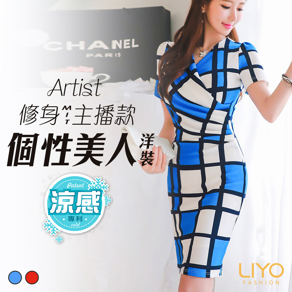 LIYO理優MIT涼感格紋修身洋裝