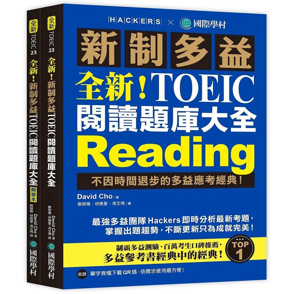 全新!新制多益 TOEIC 閱讀題庫大全:不因時間退步的多益應考經典!(雙書裝+單字音檔下載QR碼)