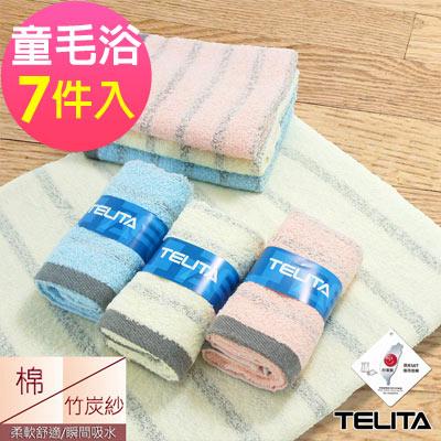 (超值7入組)粉彩竹炭條紋童巾毛巾浴巾【TELITA】