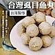 海陸管家-陳家台南手工Q彈頂鮮虱目魚丸(每包300g±10%/12-14顆) product thumbnail 1