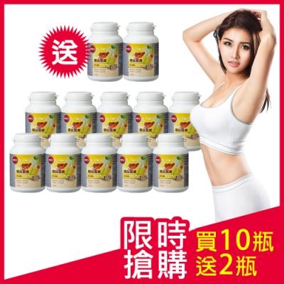 【葡萄王】孅益薑黃30粒X12盒  箱入