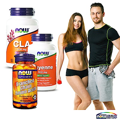NOW健而婷 精實美-運動健身組(唐辛子加強配方+紅花籽油CLA+強效支鏈胺基酸BCAA)