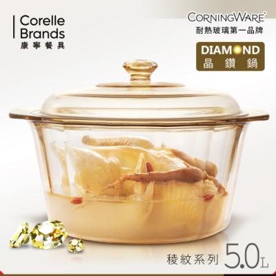 美國康寧Corningware玻璃陶瓷晶鑽鍋5L-稜紋系列