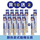 日本製 大正 兒童專用牙刷(6-12歲)  買10送2 (共12入顏色隨機)